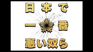 日本で一番悪い奴らが観れる動画配信サイト一覧