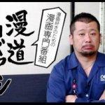 「漫道コバヤシ」が観れる動画配信サイト一覧