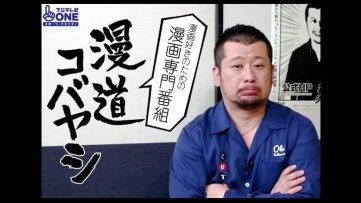 漫道コバヤシが観れる動画配信サイト