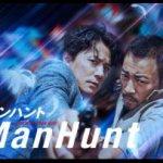 「マンハント(ManHunt)」が観れる動画配信サイト一覧