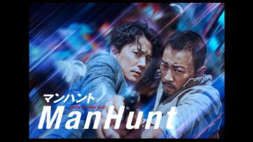 福山雅治主演の「マンハント(ManHunt)」が観れる動画配信サイト一覧