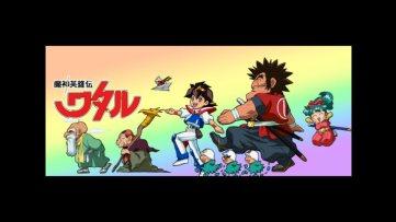 「魔神英雄伝ワタル」シリーズが観れる動画配信サイト一覧