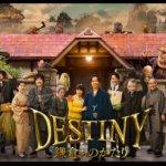 「DESTINY 鎌倉ものがたり」が観れる動画配信サイト一覧
