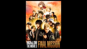 「HiGH&LOW THE MOVIE 1,2,3」が観れる動画配信サイト一覧