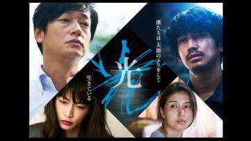 井浦新・瑛太主演の映画「光」が観れる動画配信サイト一覧