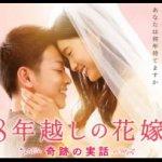 「8年越しの花嫁」が観れる動画配信サイト一覧