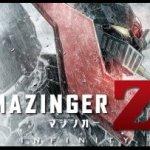 「マジンガーZ インフィニティ」が観れる動画配信サイト一覧