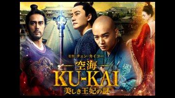 「空海 KU-KAI 美しき王妃の謎」が観れる動画配信サイト一覧