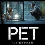 「PET 檻の中の乙女」が観れる動画配信サイト一覧