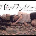 「幸色のワンルーム」が観れる動画配信サイト一覧