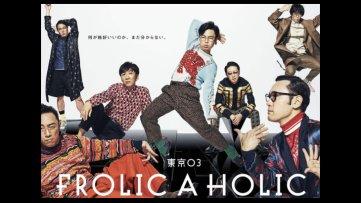 東京03 FROLIC A HOLIC「何が格好いいのか、まだ分からない。」が観れる動画配信サイト一覧