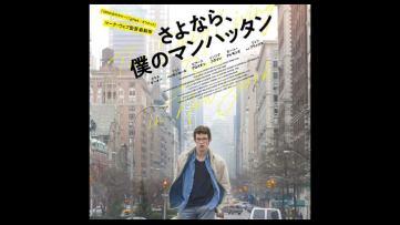 「さよなら、僕のマンハッタン」が観れる動画配信サイト一覧