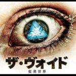 「ザ・ヴォイド 変異世界」が観れる動画配信サイト一覧