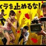 「カメラを止めるな!」が観れる動画配信サイト一覧