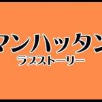 「マンハッタンラブストーリー」が観れる動画配信サイト一覧