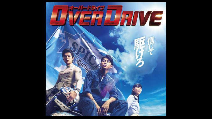 「オーバードライブ(OVER DRIVE) 」が観れる動画配信サイト一覧