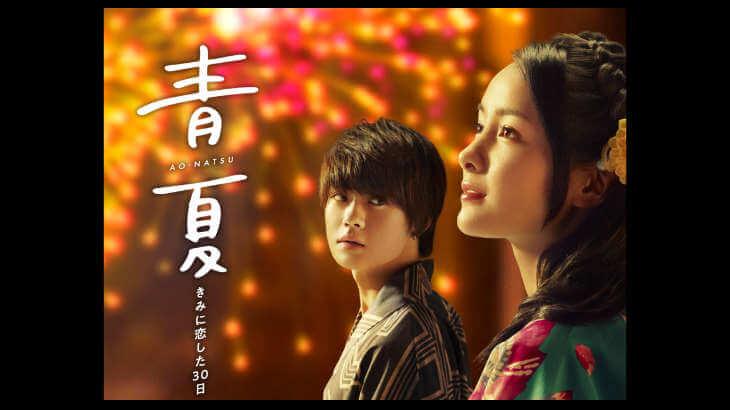 「青夏 きみに恋した30日」が観れる動画配信サイト一覧