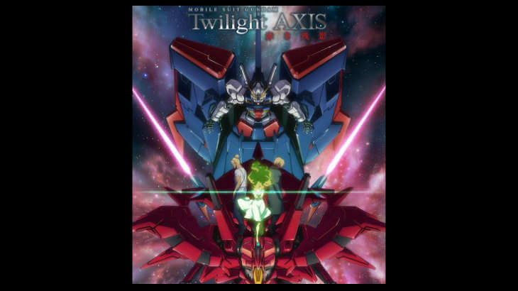 「機動戦士ガンダム Twilight AXIS 赤き残影」が観れる動画配信サイト一覧