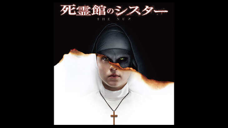 「死霊館のシスター」が観れる動画配信サイト一覧
