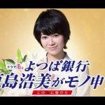 「よつば銀行 原島浩美がモノ申す!」が観れる動画配信サイト一覧
