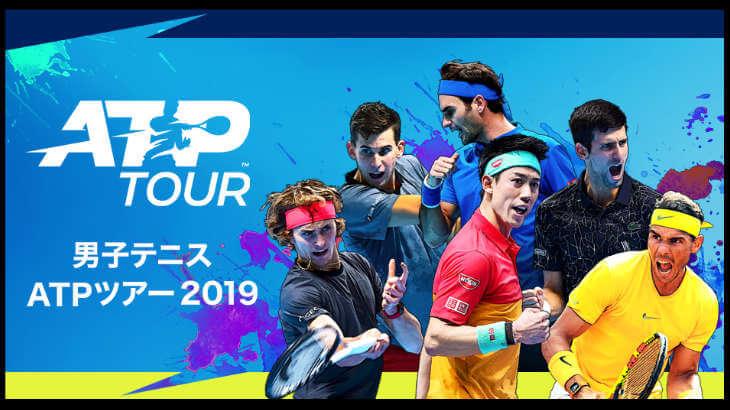 「ATP TOUR 2019」が観れる動画配信サイト一覧