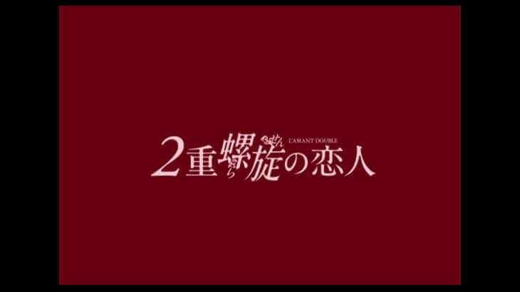 「2重螺旋の恋人」が観れる動画配信サイト一覧