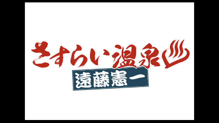 「さすらい温泉 遠藤憲一」が観れる動画配信サイト一覧