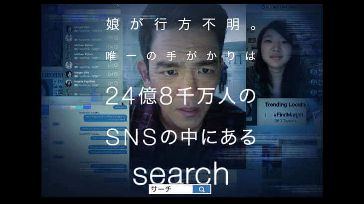 「search サーチ」が観れる動画配信サイト一覧