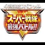 「4週連続スペシャル スーパー戦隊最強バトル」が観れる動画配信サイト一覧