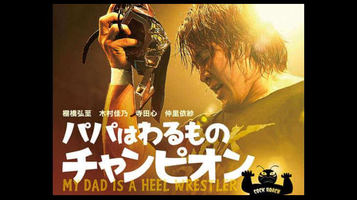 「パパはわるものチャンピオン」が観れる動画配信サイト一覧