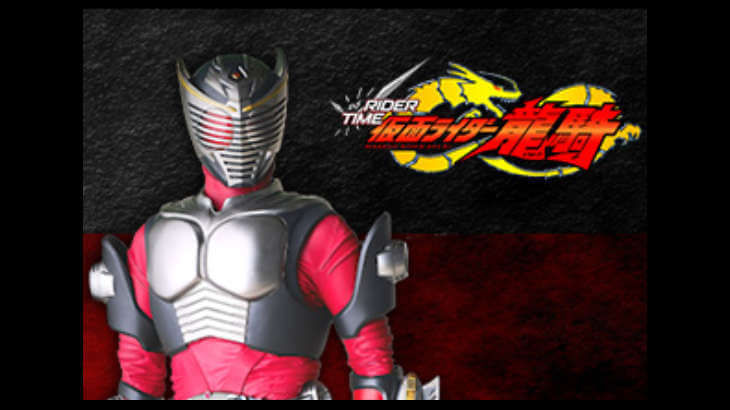「RIDER TIME 仮面ライダー龍騎」が観れる動画配信サイト一覧