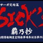 SPECサーガ完結篇「SICK'S 恕乃抄,覇乃抄,厩乃抄」が観れる動画配信サイト一覧