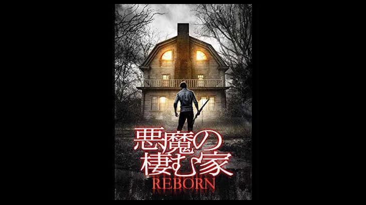 「悪魔の棲む家 REBORN」が観れる動画配信サイト一覧