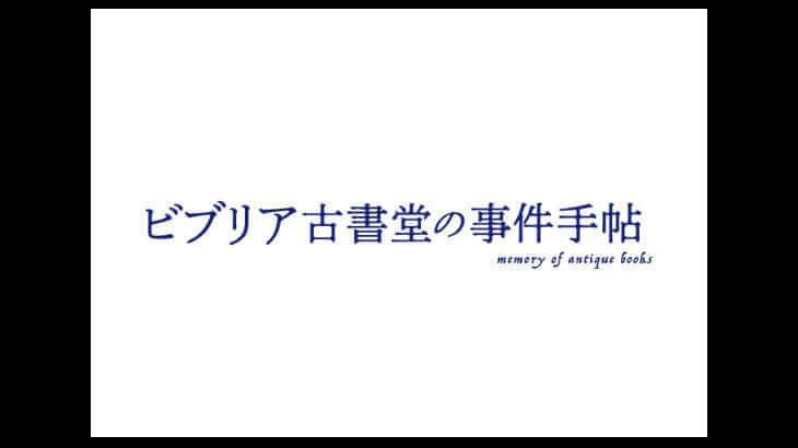 「ビブリア古書堂の事件手帖」が観れる動画配信サイト一覧