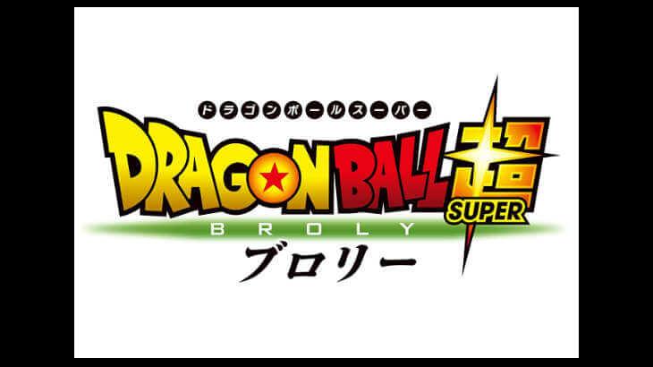 「ドラゴンボール超 ブロリー」が観れる動画配信サイト一覧