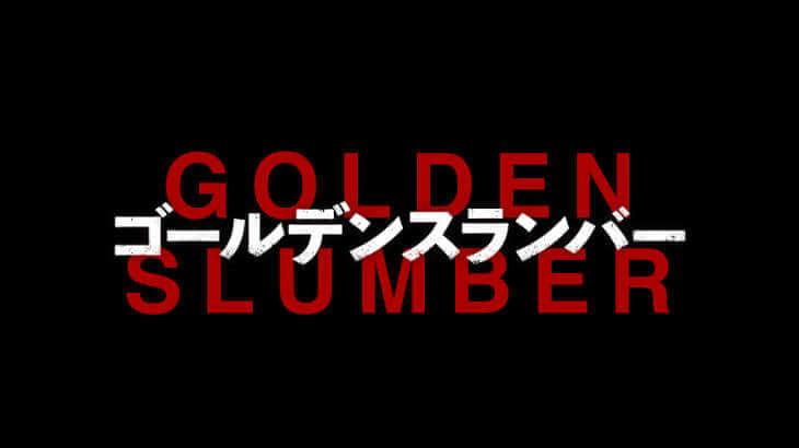 「ゴールデンスランバー」が観れる動画配信サイト一覧