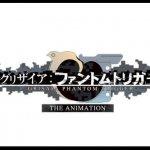 「グリザイア:ファントムトリガー THE ANIMATION」が観れる動画配信サイト一覧
