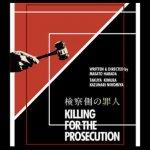 「検察側の罪人」が観れる動画配信サイト一覧