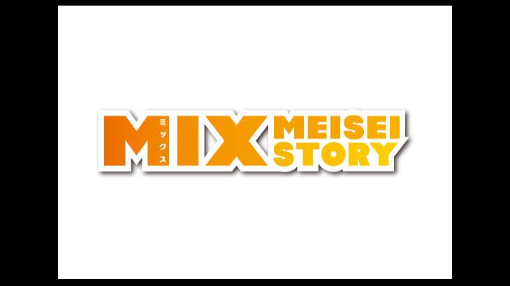 あだち充原作アニメ「MIX MEISEI STORY」が観れる動画配信サイト一覧