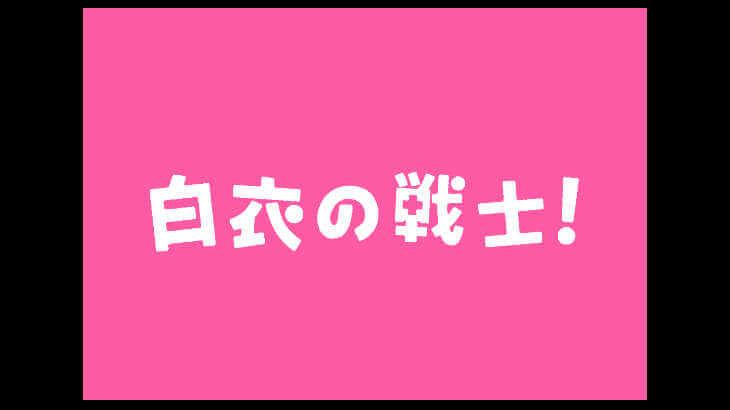 「白衣の戦士! 」が観れる動画配信サイト一覧