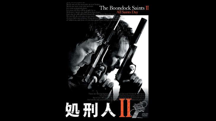 ノーマン・リーダス主演「処刑人 1,2」が観れる動画配信サイト一覧