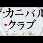 「ザ・カニバル・クラブ」が観れる動画配信サイト・レンタル価格一覧