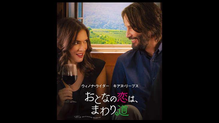 「おとなの恋は、まわり道」が観れる動画配信サイト一覧