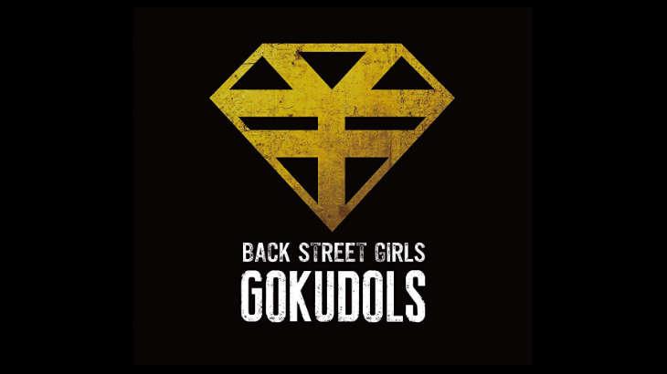 「ゴクドルズ Back Street Girls」が観れる動画配信サイト一覧