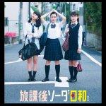 「放課後ソーダ日和」が観れる動画配信サイト一覧
