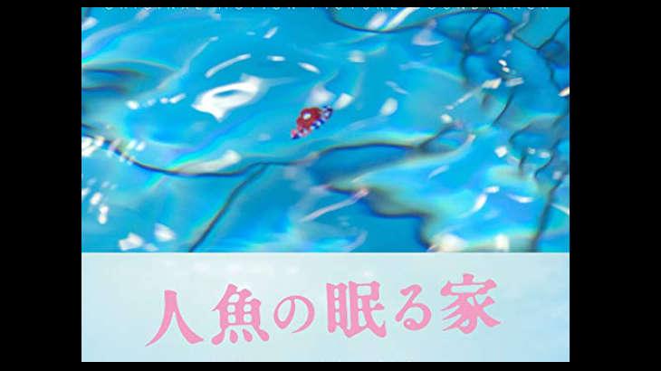 「人魚の眠る家」が観れる動画配信サイト一覧