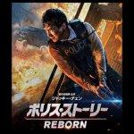 「ポリス・ストーリー REBORN」が観れる動画配信サイト・レンタル価格一覧