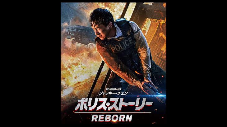 「ポリス・ストーリー REBORN」が観れる動画配信サイト一覧