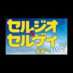 「セルジオ&セルゲイ 宇宙からハロー!」が観れる動画配信サイト一覧