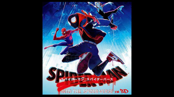 「スパイダーマン スパイダーバース」が観れる動画配信サイト一覧